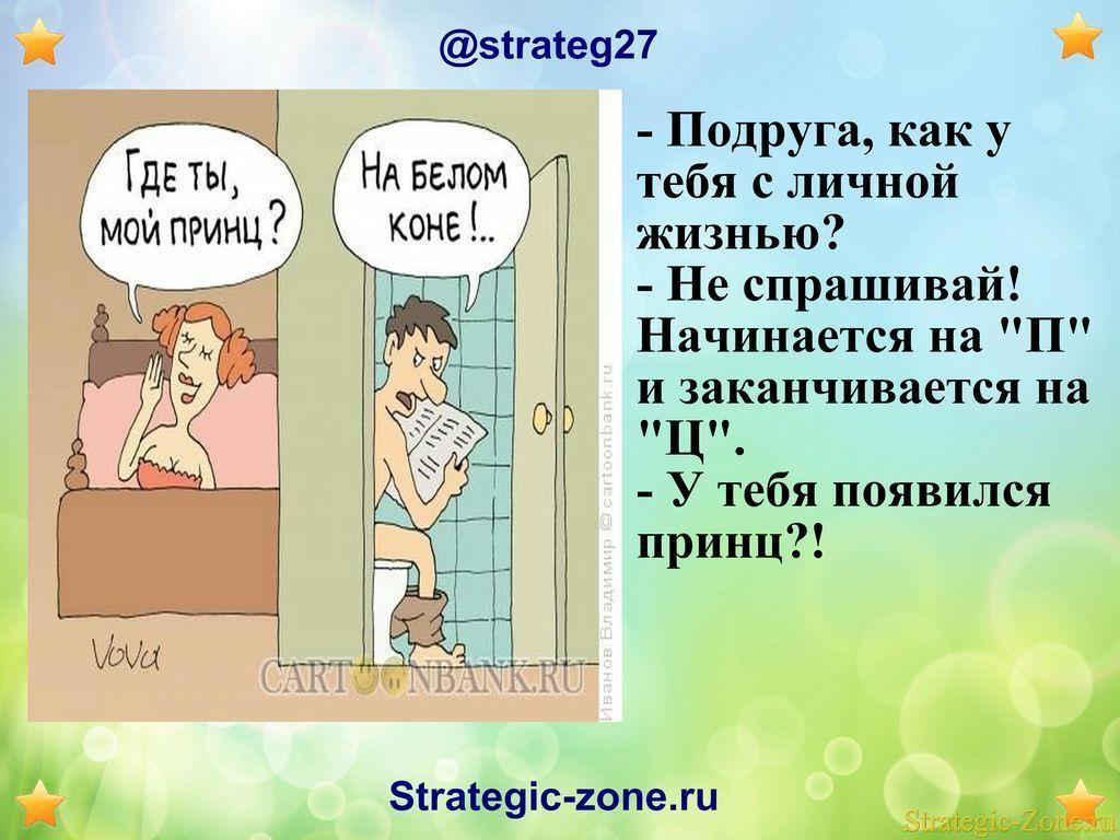 Смешные Анекдоты 12